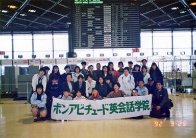 海外研修 成田空港にて